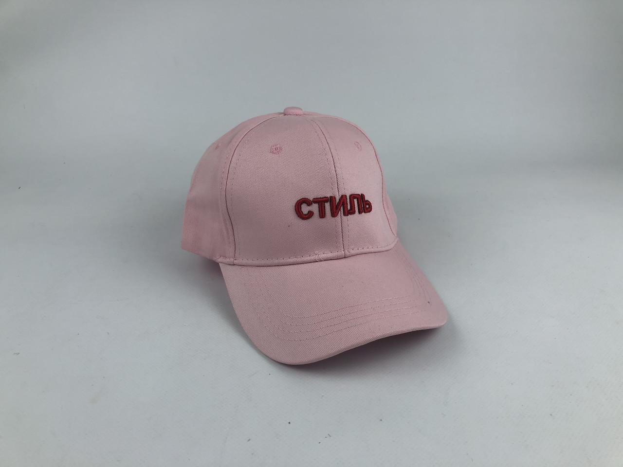 Кепка бейсболка Стиль (розовая)