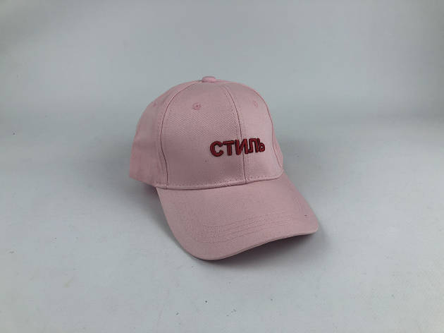 Кепка бейсболка Стиль (розовая), фото 2