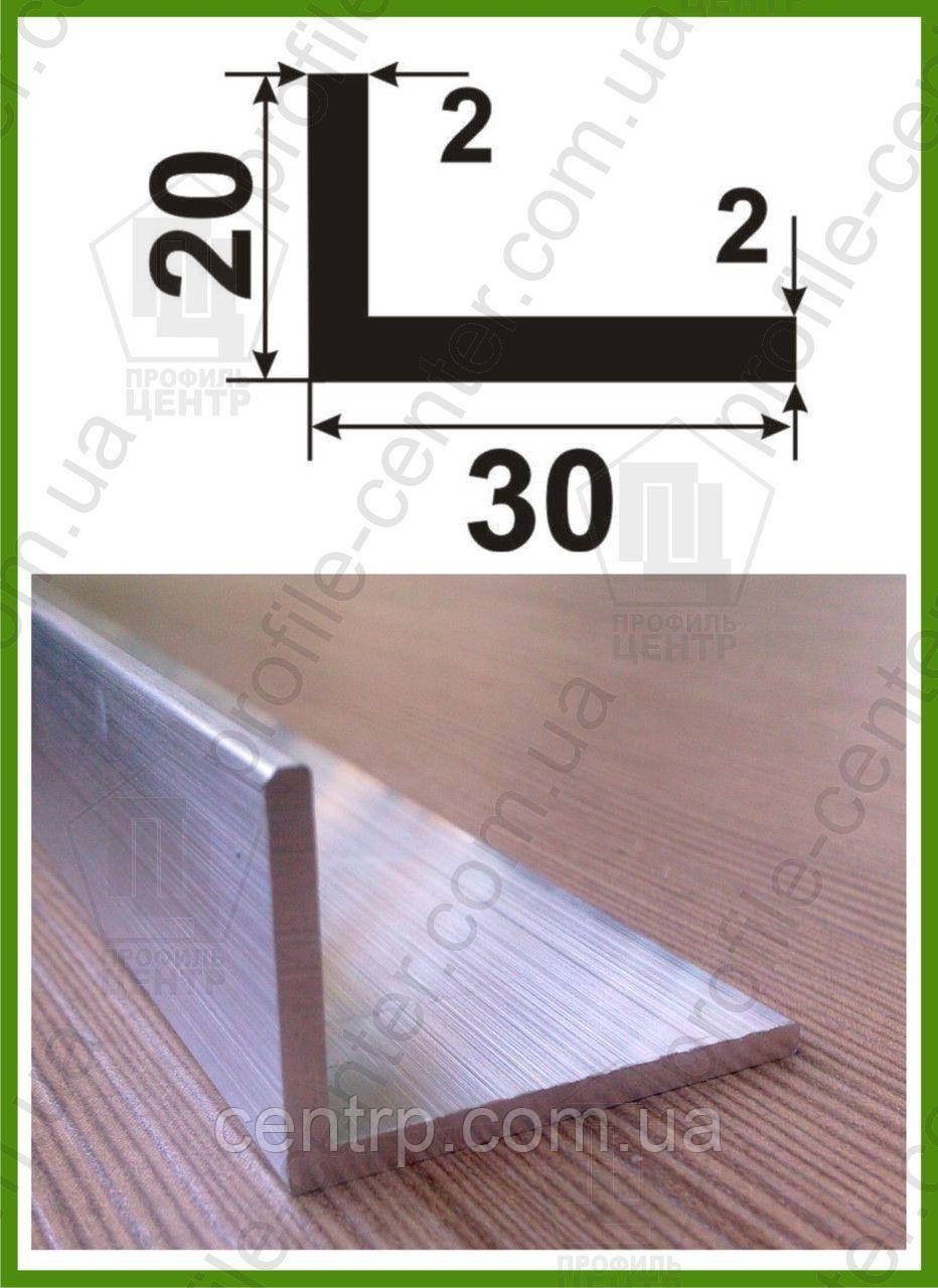 Уголок алюминиевый 20*30*2 разнополочный (разносторонний)