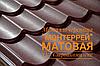 Металлочерепица MONTERREY матовая 0,5 (1200/1120) Arcelor Mittal (Бельгия, Польша)