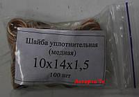Шайба ( кольцо ) медная уплотнительная 10х14х1,5