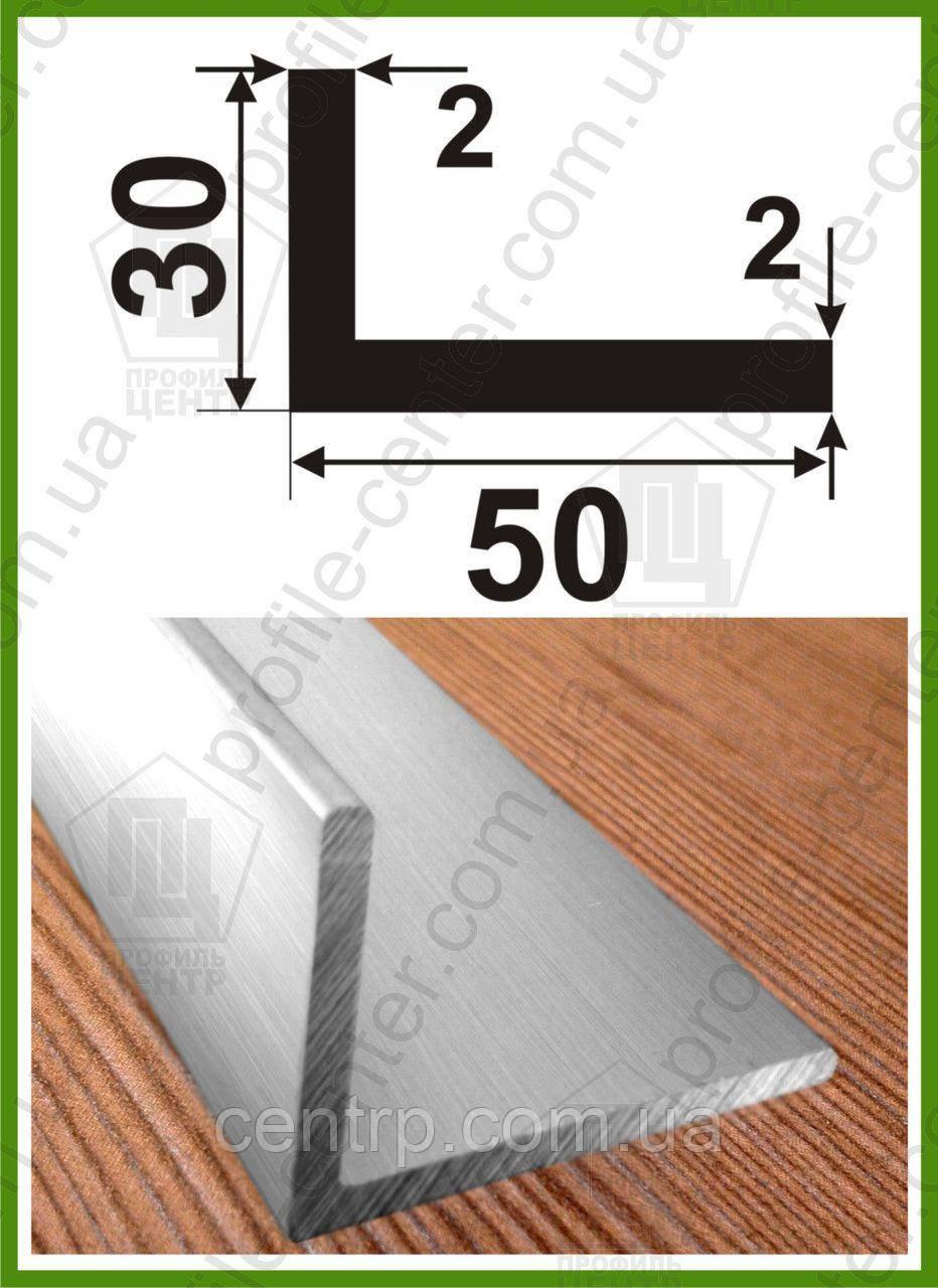 Уголок алюминиевый 50*30*2 разнополочный (разносторонний)