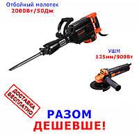 Отбойный молоток 50Дж, 2кВт + болгарка МШК 900 (ушм) Дніпро М! Сила!