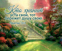 """Открытка карточка """"Кто хранит уста свои, тот бережет душу свою"""" Притчи 13:3, фото 1"""