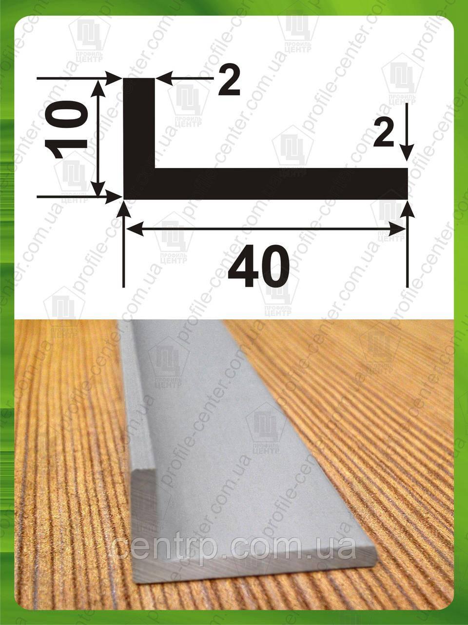 Уголок алюминиевый 40х10х2 разнополочный разносторонний