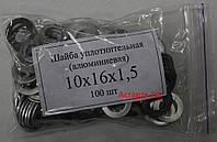 Шайба ( кольцо ) алюминиевая уплотнительная 10х16х1,5
