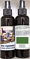 Спрей-Фарба для замші,нубуку та велюру 100 мл. оливковий, фото 2