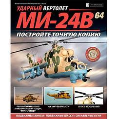 Сборная модель Ударный Вертолет МИ-24В Eaglemoss №64 (1:24)