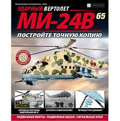 Сборная модель Ударный Вертолет МИ-24В Eaglemoss №65 (1:24)
