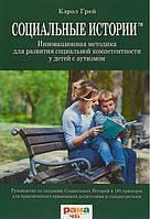 Социальные истории. Инновационная методика для развития социальной компетентности у детей с аутизмом. Грей К.