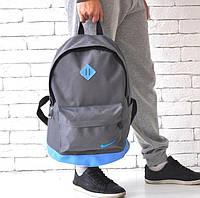 Стильный рюкзак NIKE (Найк). Серый с голубым.