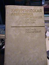 Хірургічна анатомія провідної системи серця. Синьов. М., 1985.