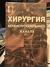 Хірургія сечовипускального каналу. Русаков. Ростов н/Д, 1998