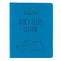 Дневник школьный украинский язык Don`t Sleep! Lesson!