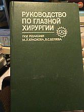 Керівництво по хірургії. Краснов. М., 1988