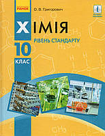 Підручник. Хімія 10 клас (рівень стандарту) Григорович О.В.