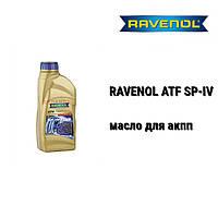 RAVENOL масло акпп ATF SP-IV /ATF SP 4/ - (1 л)