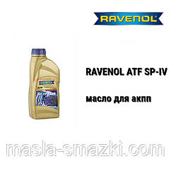 RAVENOL масло акпп ATF SP-IV /ATF SP 4/ - (1 л)