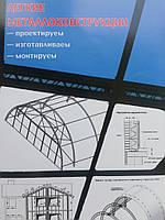 Облегчённые стальные балки (ОСБ) прямолинейного и арочного типа