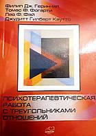 Психотерапевтическая работа с треугольниками отношений. Пошаговое руководство. Герин, Фогарти, Фэй и Каутто