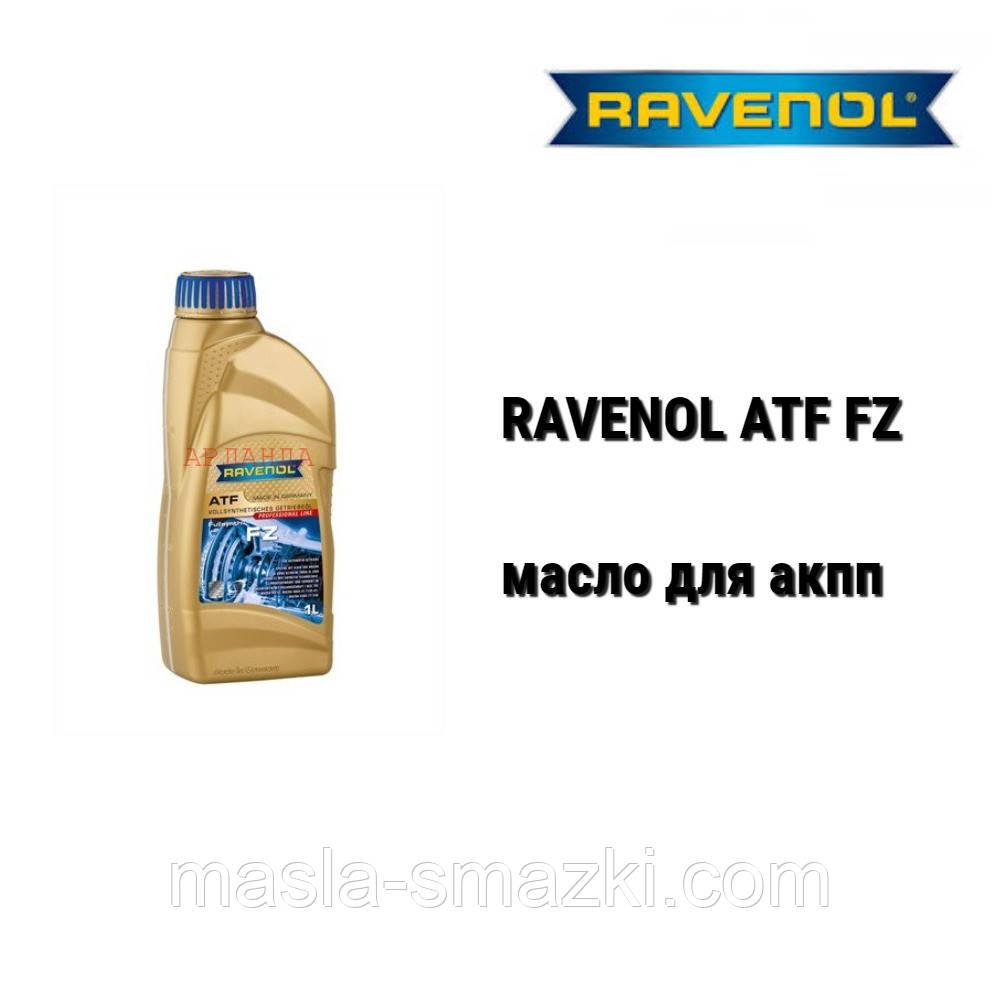 RAVENOL масло акпп ATF FZ /6-ст акпп Mazda Skyactiv/ - (1 л)