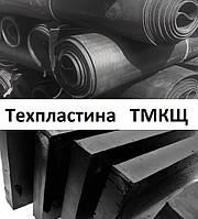 Техпластина ТМКЩ  5 мм