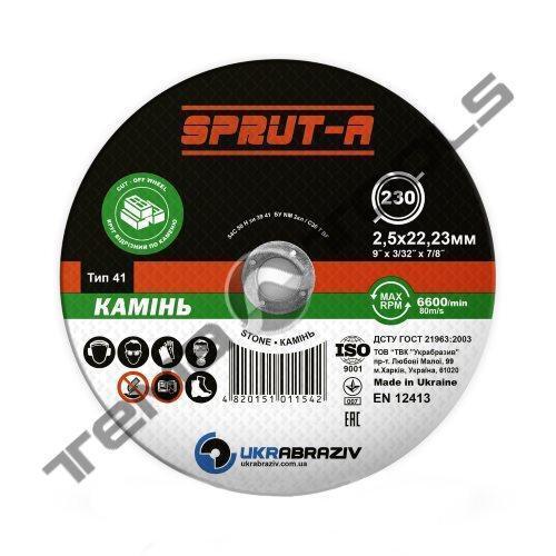 Диск отрезной по камню SPRUT-A 230x2,5x22,23 для болгарки
