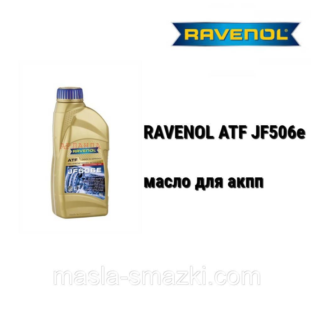 RAVENOL масло акпп ATF JF506E /ATF-N402/ - (1 л)