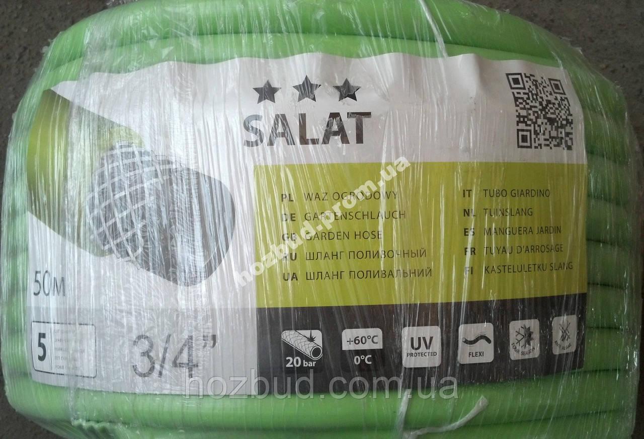 """Шланг поливальний SALAT Ø3/4"""", 50м"""
