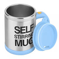 Кружка мешалка Self Stirring Mug автоматическая Blue