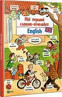 Мій перший словник-вімельбух. English