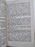 Актуальные вопросы теории и практики противохолерных мероприятий Е.П.Ковалева, фото 6