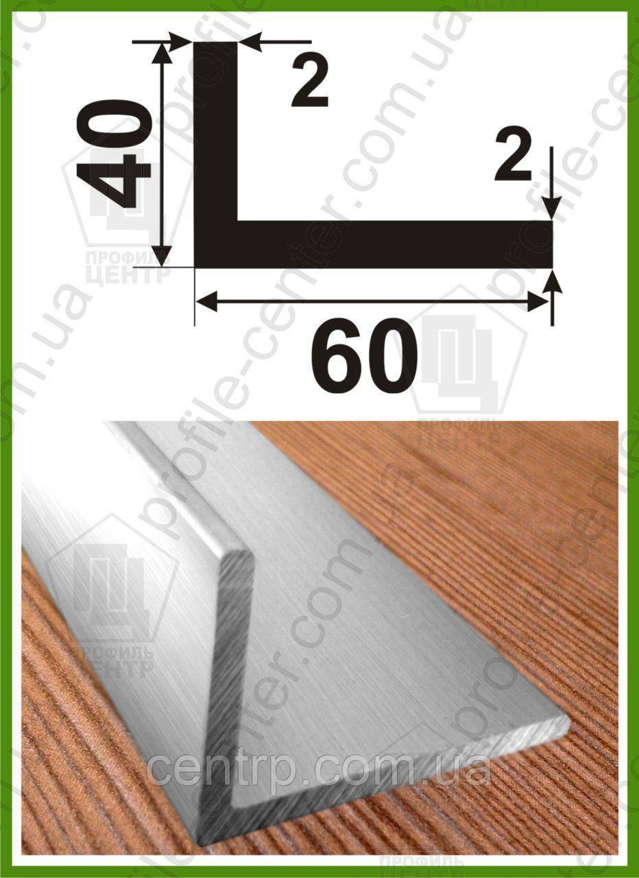 Уголок алюминиевый 40*60*2 разнополочный (разносторонний)