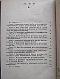 Актуальные вопросы теории и практики противохолерных мероприятий Е.П.Ковалева, фото 8