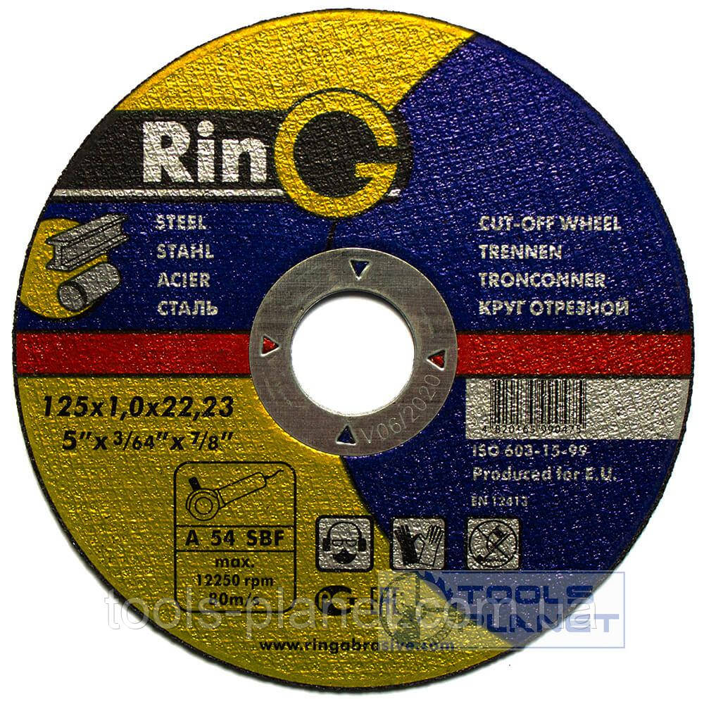 Круг отрезной по металлу Ring 125 х 1,0 х 22,2