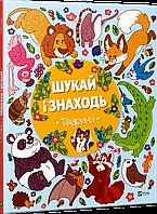 Книга  Шукай і знаходь. Тварини, 3+
