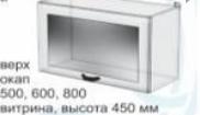 Кухня Стиль 500/450 В ваниль/мокка (Абсолют)