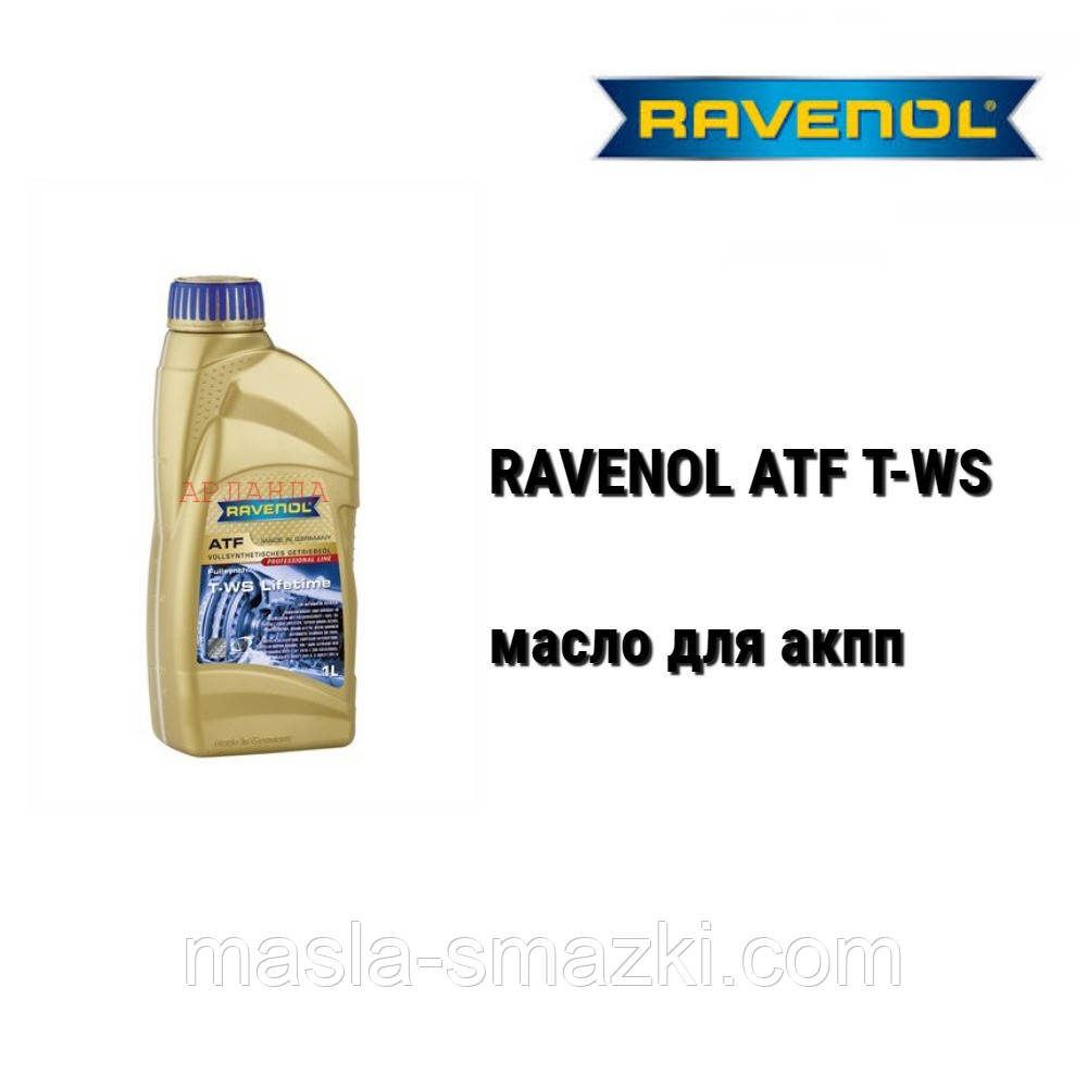 RAVENOL масло акпп ATF WS /JWS 3324/ - (1 л)