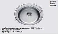 Мойка круглая из нержавейки ULA 510х185 глянец