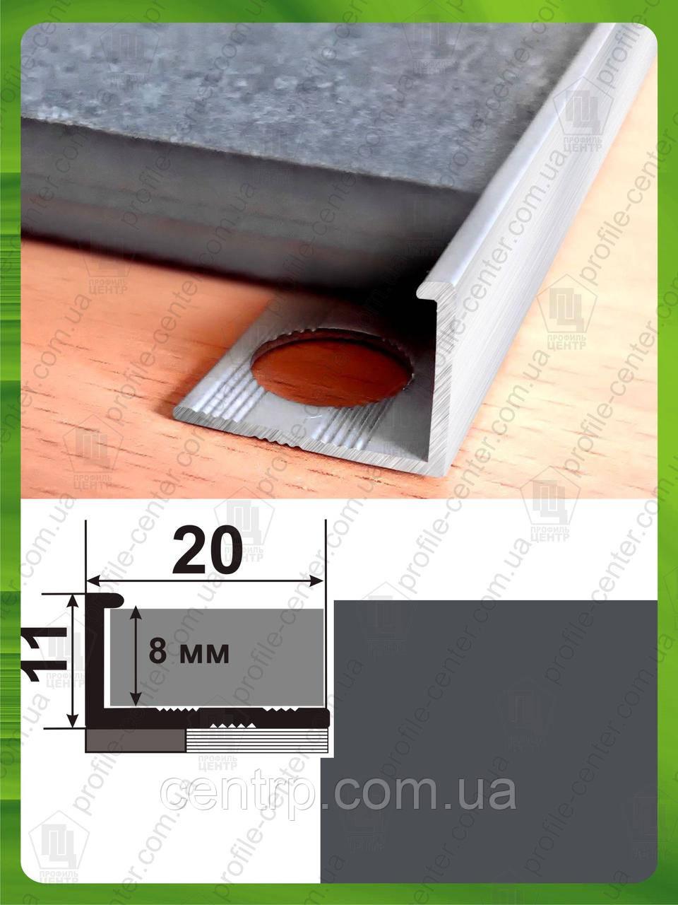 Алюминиевый Г-образный профиль для плитки до 8 мм АП10 L-2.7 м Графит (краш)