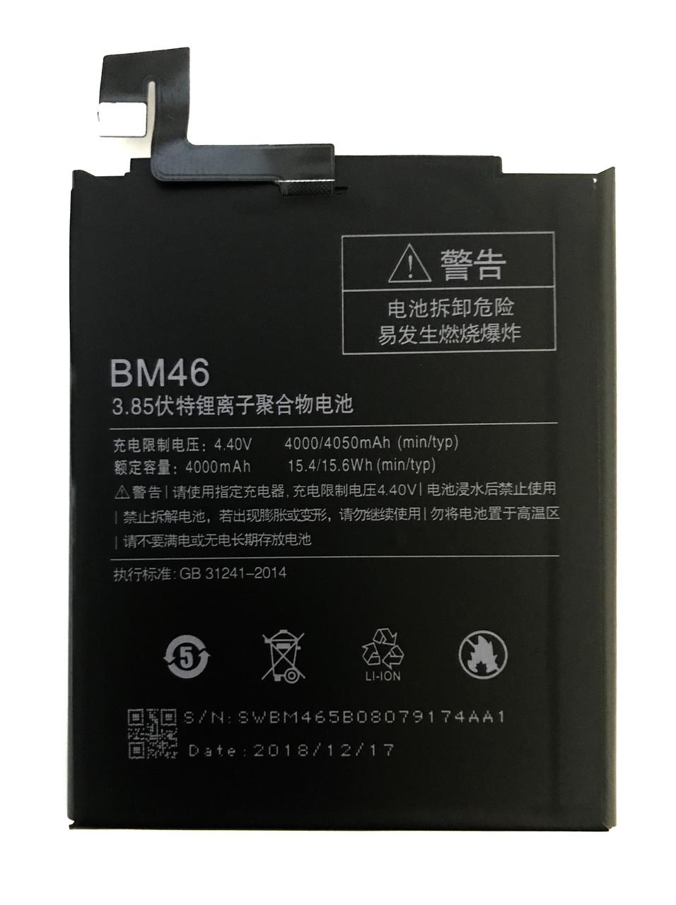 Акумулятор BM46 для Xiaomi Redmi Note 3, Redmi Note 3 Pro, Redmi Note 3 Pro SE Батарея