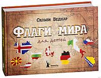 Флаги мира для детей,книга детская, позновательная