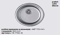 Мойка круглая из нержавейки ULA 440х195 глянец