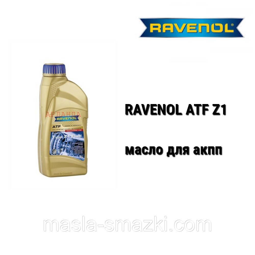 RAVENOL масло акпп ATF Z1 /Honda 08266-99904/ - (1 л)