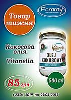 Кокосовое масло Vitanella  85грн