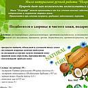 Мыло Псорофф (регенерирующее, ранозаживляющее, противовоспалительное, успокаивающее) Индия, 75 грамм, фото 2