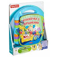 Развивающая игрушка Fisher-Price Музыкальная книжечка со стишками (на укр. языке) DKK16