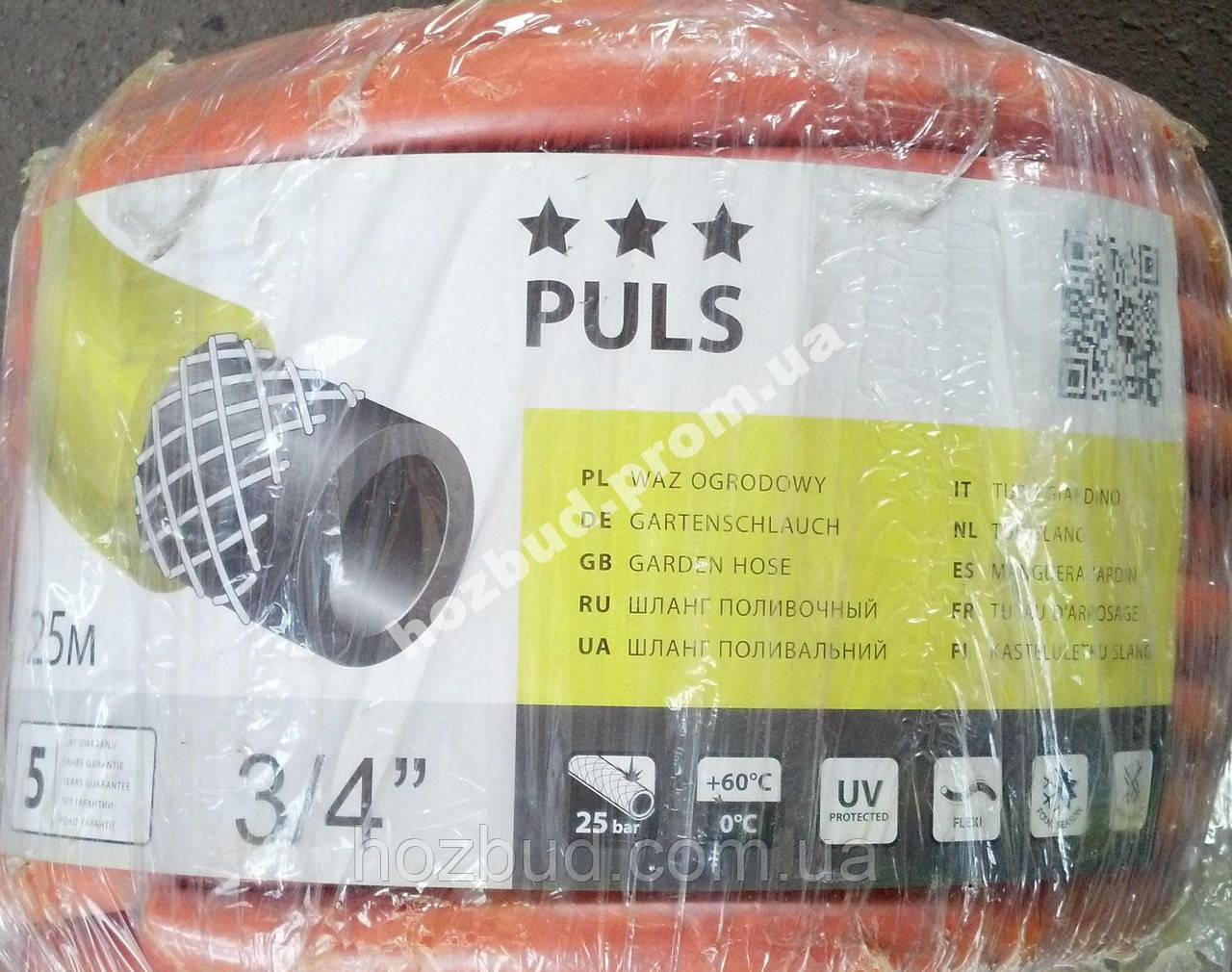 """Шланг поливочный PULS(усилинный) Ø3/4"""", 25м"""
