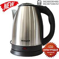Электрический чайник WIMPEX WX 2832, 2 л