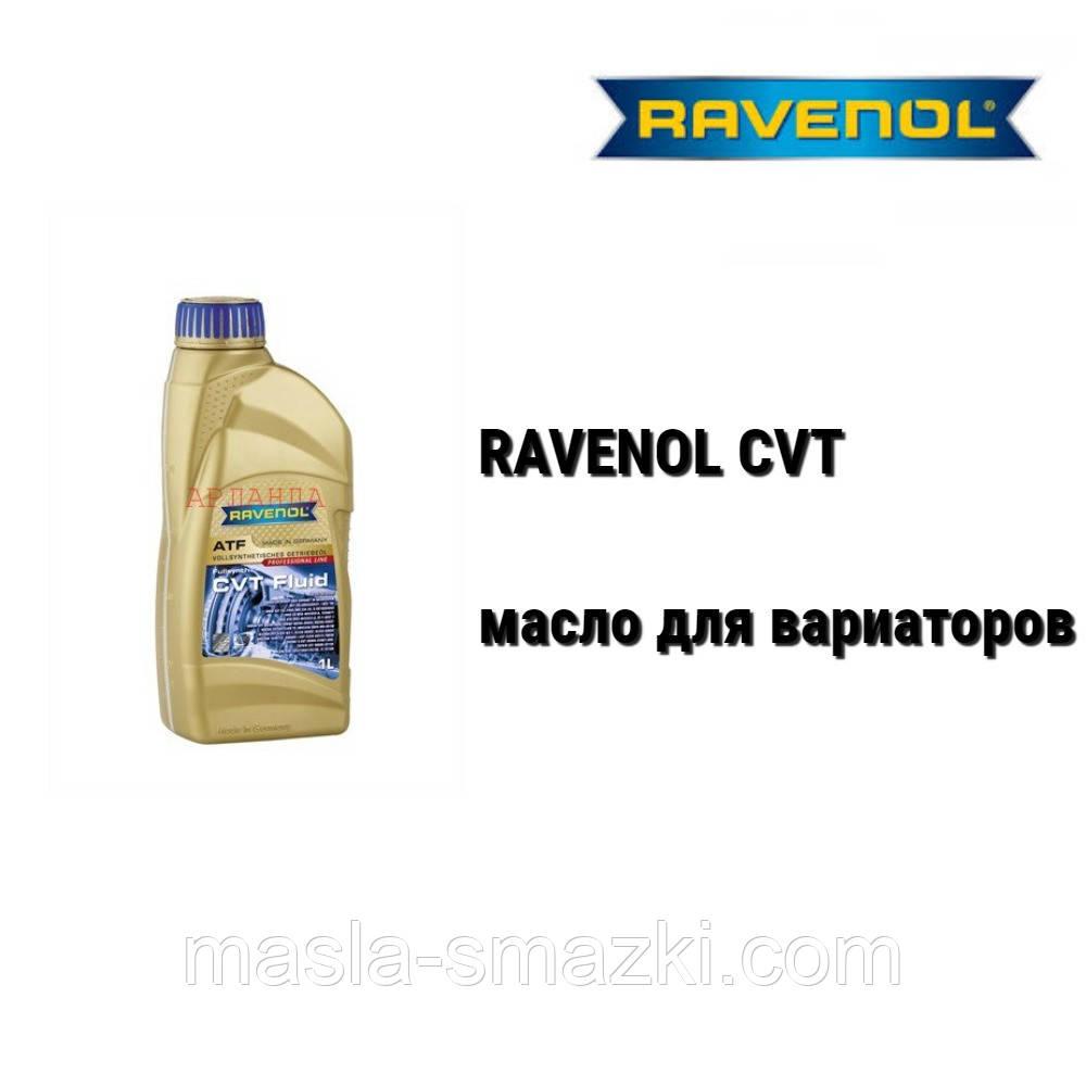 RAVENOL масло вариатора CVT /NS-1/ RAVENOL (1 л)